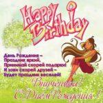 Поздравить внучку с днем рождения открытка скачать бесплатно на сайте otkrytkivsem.ru