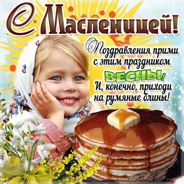 Поздравительная бесплатная открытка с масленицей скачать бесплатно на сайте otkrytkivsem.ru