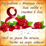 Поздравительная картинка к 8 марта скачать бесплатно на сайте otkrytkivsem.ru