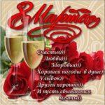 Поздравительная картинка на 8 марта скачать бесплатно на сайте otkrytkivsem.ru