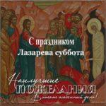 Поздравительная картинка на день Лазарева суббота скачать бесплатно на сайте otkrytkivsem.ru