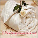 Поздравительная картинка на день сна скачать бесплатно на сайте otkrytkivsem.ru