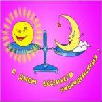 Поздравительная картинка на день весеннего равноденствия скачать бесплатно на сайте otkrytkivsem.ru
