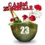 Поздравительная картинка с 23 февраля прикольная скачать бесплатно на сайте otkrytkivsem.ru