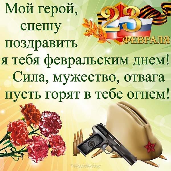 Поздравительная картинка с 23 февраля скачать бесплатно на сайте otkrytkivsem.ru