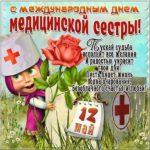 Поздравительная картинка с днем медсестры скачать бесплатно на сайте otkrytkivsem.ru