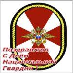 Поздравительная картинка с днем национальной гвардии скачать бесплатно на сайте otkrytkivsem.ru