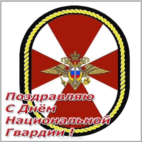 pozdravitelnaya kartinka s dnem natsionalnoy gvardii