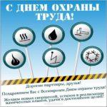 Поздравительная картинка с днем охраны труда скачать бесплатно на сайте otkrytkivsem.ru