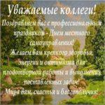 Поздравительная картинка с днем самоуправления скачать бесплатно на сайте otkrytkivsem.ru