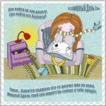 Поздравительная картинка с днем сна скачать бесплатно на сайте otkrytkivsem.ru