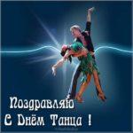 Поздравительная картинка с днем танца скачать бесплатно на сайте otkrytkivsem.ru