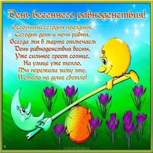 Поздравительная картинка с днем весеннего равноденствия скачать бесплатно на сайте otkrytkivsem.ru