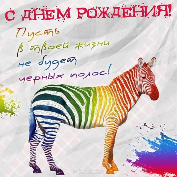 Поздравительная красивая открытка с днем рождения девушке скачать бесплатно на сайте otkrytkivsem.ru