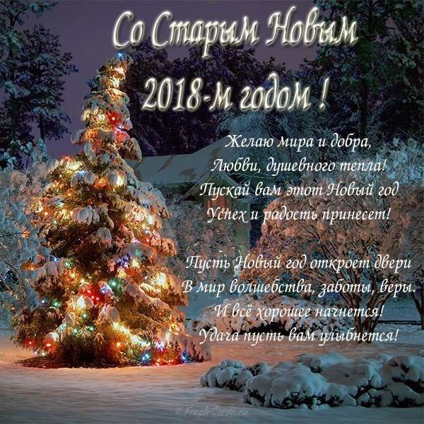 Поздравительная красивая открытка со старым новым годом 2018 скачать бесплатно на сайте otkrytkivsem.ru