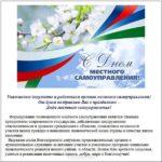 Поздравительная официальная открытка с днем самоуправления скачать бесплатно на сайте otkrytkivsem.ru