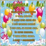 Поздравительная открытка 1 мая скачать бесплатно на сайте otkrytkivsem.ru