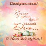 Поздравительная открытка 10 месяцев скачать бесплатно на сайте otkrytkivsem.ru