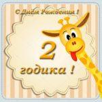 Поздравительная открытка 2 года скачать бесплатно на сайте otkrytkivsem.ru