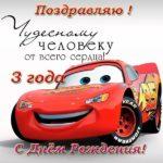 Поздравительная открытка 3 года скачать бесплатно на сайте otkrytkivsem.ru