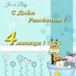 Поздравительная открытка 4 месяца скачать бесплатно на сайте otkrytkivsem.ru