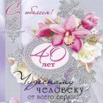 Поздравительная открытка 40 лет скачать бесплатно на сайте otkrytkivsem.ru
