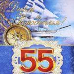 Поздравительная открытка 55 лет мужчине скачать бесплатно на сайте otkrytkivsem.ru