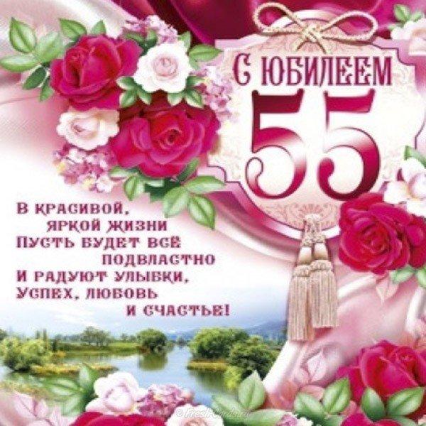 Для картинки, пожелания 55 лет открытки