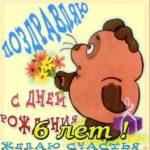Поздравительная открытка 6 лет скачать бесплатно на сайте otkrytkivsem.ru