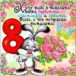 Поздравительная открытка 8 го марта скачать бесплатно на сайте otkrytkivsem.ru