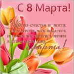 Поздравительная открытка 8 марта коллегам женщинам скачать бесплатно на сайте otkrytkivsem.ru