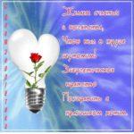 Поздравительная открытка день энергетика скачать бесплатно на сайте otkrytkivsem.ru