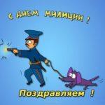 Поздравительная открытка день милиции скачать бесплатно на сайте otkrytkivsem.ru