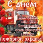 Поздравительная открытка день пожарной охраны скачать бесплатно на сайте otkrytkivsem.ru