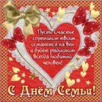 Поздравительная открытка день семьи скачать бесплатно на сайте otkrytkivsem.ru