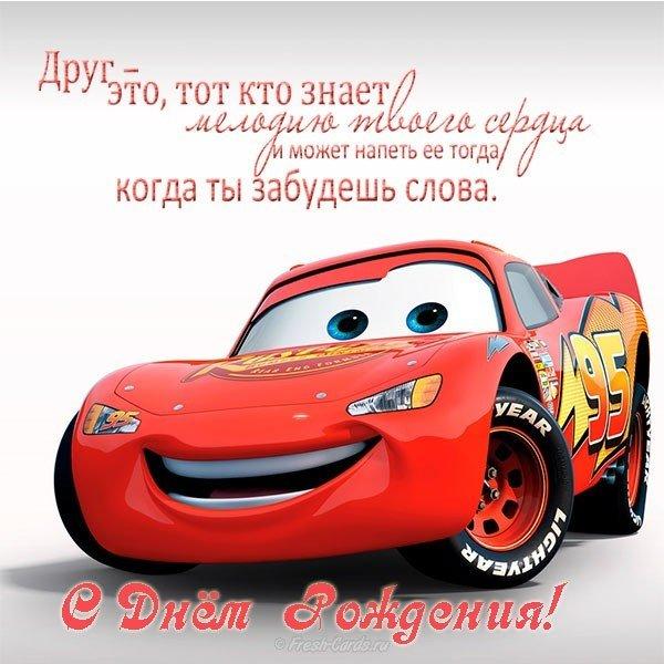 Поздравительная открытка детям на день рождения скачать бесплатно на сайте otkrytkivsem.ru
