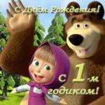 Поздравительная открытка девочке на 1 годик скачать бесплатно на сайте otkrytkivsem.ru