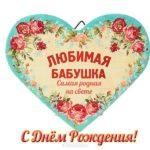 Поздравительная открытка для бабушки с днем рождения скачать бесплатно на сайте otkrytkivsem.ru
