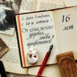 Поздравительная открытка для мальчика с шестнадцатилетием открытка скачать бесплатно на сайте otkrytkivsem.ru