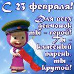 Поздравительная открытка для мальчиков на 23 февраля скачать бесплатно на сайте otkrytkivsem.ru