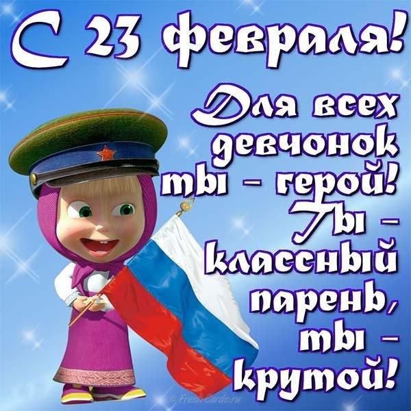 pozdravitelnaya otkrytka dlya malchikov na fevralya