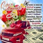 Поздравительная открытка для мужа с днём рождения скачать бесплатно на сайте otkrytkivsem.ru