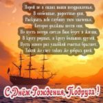 Поздравительная открытка для подруги с днем рождения скачать бесплатно на сайте otkrytkivsem.ru