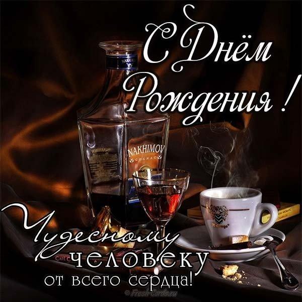 Поздравительная открытка для руководителя с днем рождения скачать бесплатно на сайте otkrytkivsem.ru