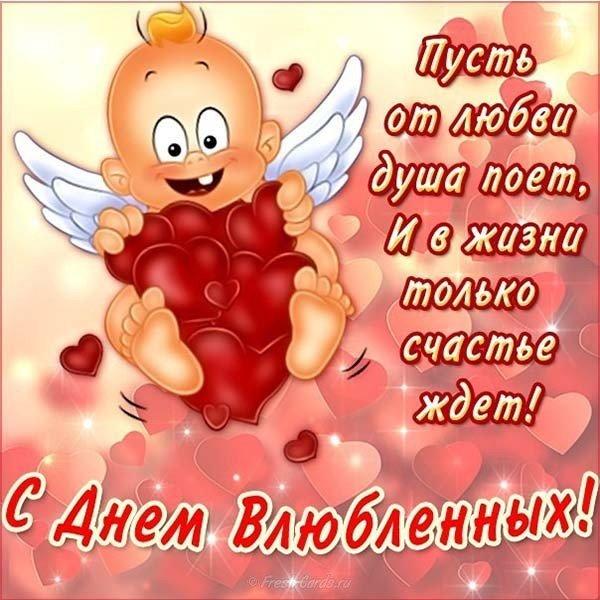 Поздравительная открытка на 14 февраля подруге