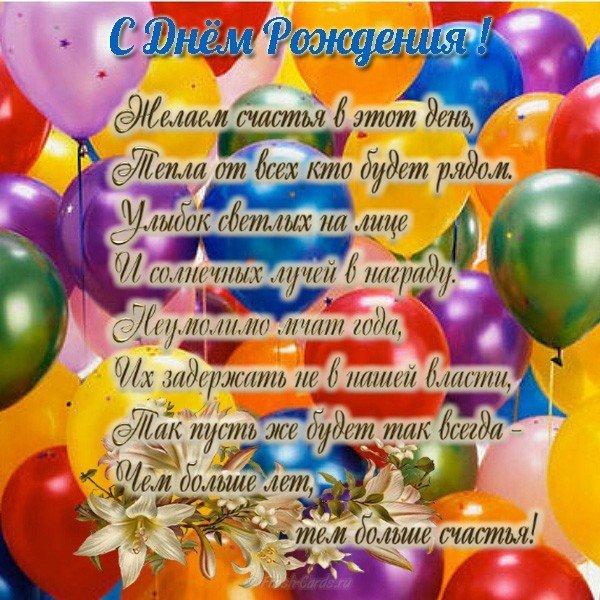Поздравительная открытка днем рождения мужчине скачать бесплатно скачать бесплатно на сайте otkrytkivsem.ru