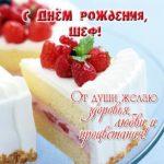 Поздравительная открытка днем рождения шефу скачать бесплатно на сайте otkrytkivsem.ru
