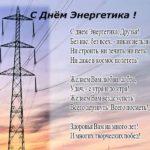 Поздравительная открытка энергетику скачать бесплатно на сайте otkrytkivsem.ru