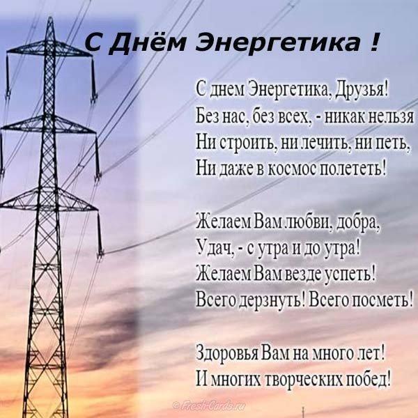 Открытки энергетических компаний, днем