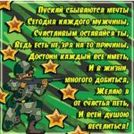 Поздравительная открытка и картинка с 23 февраля скачать бесплатно на сайте otkrytkivsem.ru